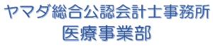 医療事業部・ヤマダ総合公認会計士事務所